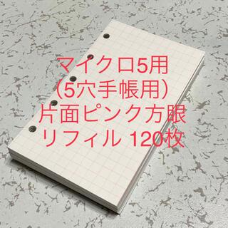 マイクロ5用(5穴手帳用)片面ピンク方眼 リフィル  120枚(その他)