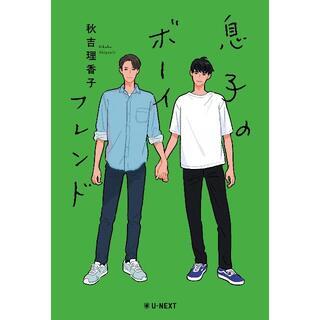 息子のボーイフレンド◆秋吉理香子(文学/小説)