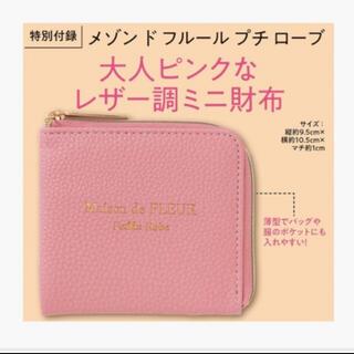 MORE 5月号付録 ミニ財布(ファッション)