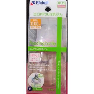 リッチェル(Richell)の値下げ!!リッチェル 広口PPSU哺乳瓶 150ml(哺乳ビン)