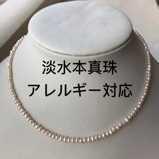 淡水パールネックレス 本真珠 ベビーパール  316L アレルギー対応 新品(ネックレス)