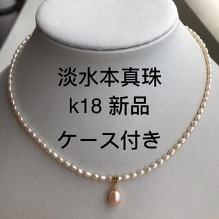 パールネックレス 本真珠 冠婚葬祭 淡水パール セレモニー ピンク k18 新品(ネックレス)