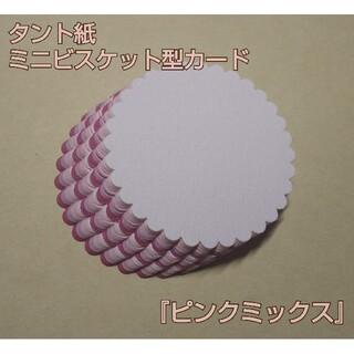 タント紙 ミニビスケット型カード『ピンクミックス』(カード/レター/ラッピング)