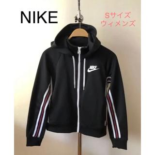 NIKE - 美品☆NIKE ナイキ ジャージ ジャケット ウィメンズ レディース Sサイズ