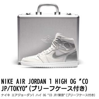 """ナイキ(NIKE)のNIKE AIR JORDAN 1 HIGH OG """"CO JP/TOKYO""""((スニーカー)"""