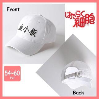 血小板 コスプレ キャップ 帽子 新品 はたらく細胞 単品(その他)