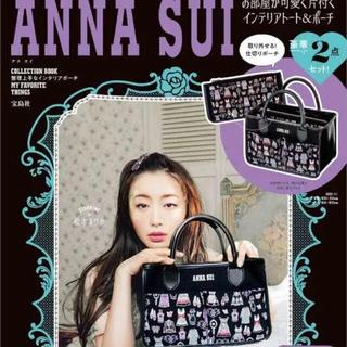 アナスイ(ANNA SUI)のちばさくら様🍀お纏め2個セット ANNA SUI トートバッグ&ポーチ(ファッション/美容)