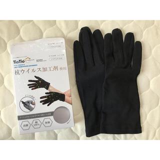 tiotio premium 抗菌手袋(手袋)