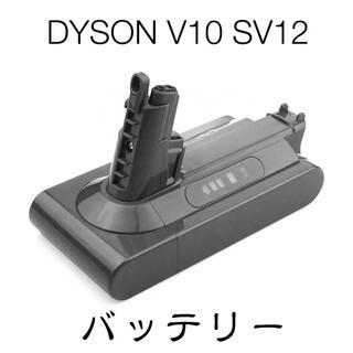 DYSON ダイソン V10 SV12 互換 バッテリー PSEマーク付き(掃除機)