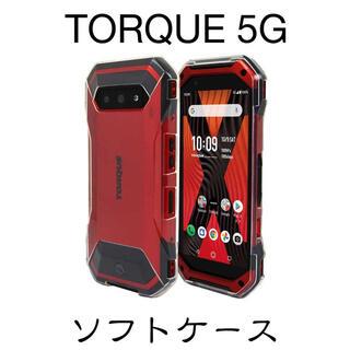 TORQUE 5G KYG01 ソフトケース クリア(Androidケース)