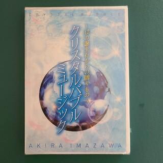 クリスタルバブルミュージック~12の誕生石からの贈り物~(ヒーリング/ニューエイジ)