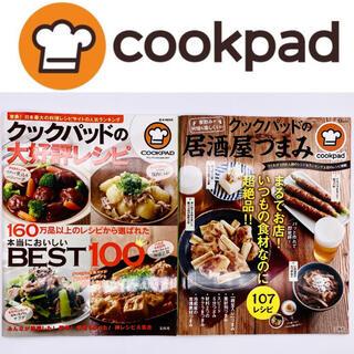 クックパッドの大好評レシピ 本当においしいBEST100 居酒屋つまみ2冊セット(料理/グルメ)