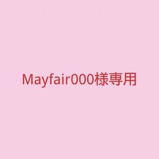 【Mayfair000様専用】(美容液)