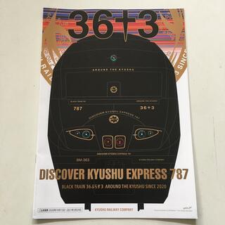 JR九州 黒い787 36ぷらす3 パンフレット(鉄道)