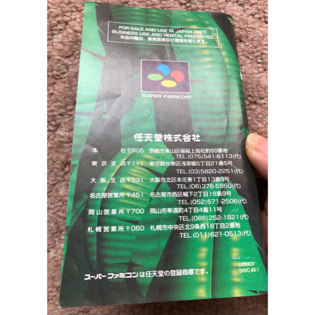 スーパーファミコン(スーパーファミコン)のスーパードンキーコング 取り扱い説明書 エンタメ/ホビーのゲームソフト/ゲーム機本体(その他)の商品写真