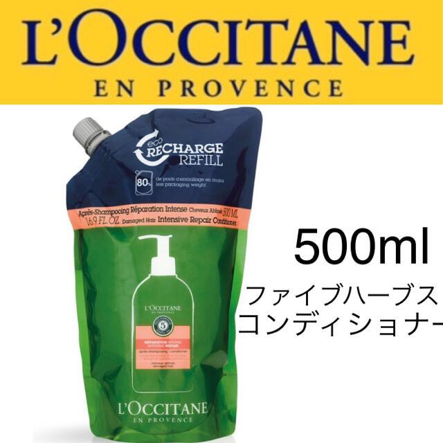 L'OCCITANE(ロクシタン)のロクシタン ファイブハーブスリペアコンディショナー 詰替 リフィル レフィル  コスメ/美容のヘアケア/スタイリング(コンディショナー/リンス)の商品写真