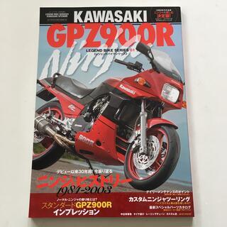 ニンジャ Ninja カワサキ GPZ900R レジェンドバイクシリーズ01(趣味/スポーツ)