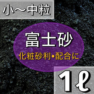 ⭐︎特選富士砂⭐︎1ℓ 多肉植物 サボテン 観葉植物 土 魂根植物 アクアリウム(その他)