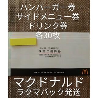 マクドナルド株主優待(フード/ドリンク券)