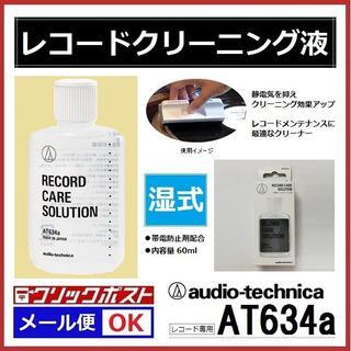 オーディオテクニカ EP / LP レコード クリーナー用 交換液 AT634a(その他)