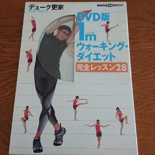 コウダンシャ(講談社)のDVD付き・1mウォ-キング・ダイエット 完全レッスン28     (ファッション/美容)