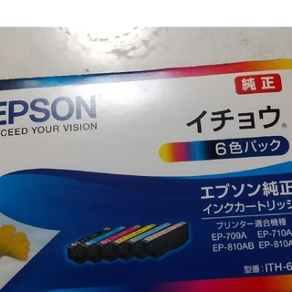 EPSON - エプソン ITH-6CL イチョウ 6色パック