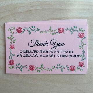 サンキューカード メモピンク ①  50枚(カード/レター/ラッピング)
