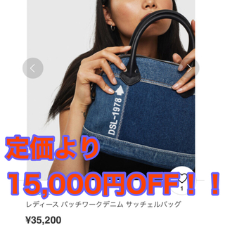 DIESEL - 【定価 35,200円‼新品未使用】 DIESEL ハンド ショルダー バッグ