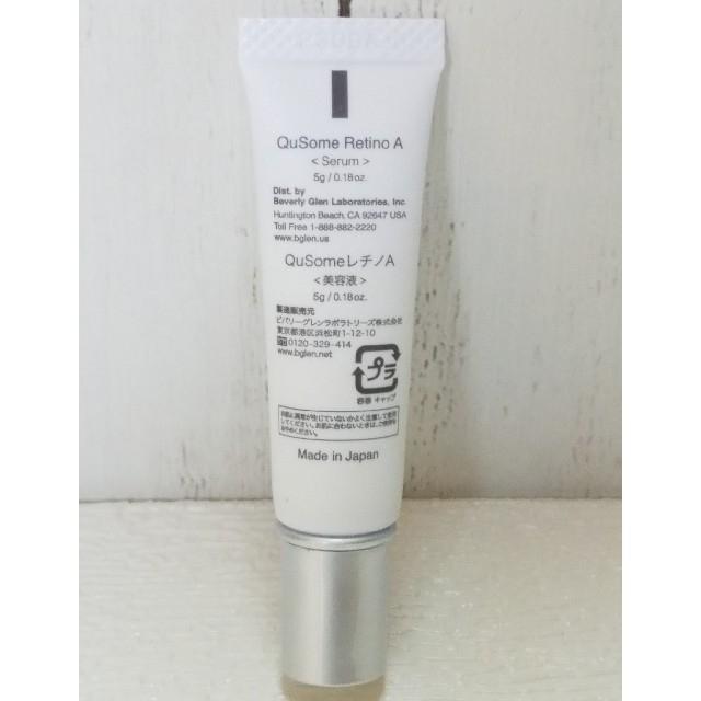 b.glen(ビーグレン)のビーグレン b.glen レチノA美容液 5gx3本 新品未使用 届きたて コスメ/美容のスキンケア/基礎化粧品(美容液)の商品写真