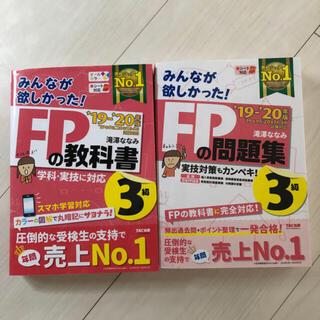 タックシュッパン(TAC出版)の交渉ください!みんなが欲しかったシリーズ FP3級 2冊セット(資格/検定)
