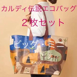 KALDI  エコバッグ セット ビッグ      ミニ 新品未使用(エコバッグ)