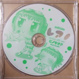 レアノ ピノキオP feat. GUMI アニメイト非売品CD 未開封・新品(ボーカロイド)