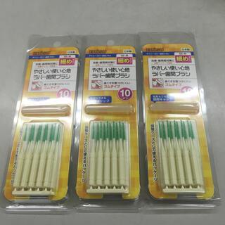 エビス(EVISU)の❤️エビス   デイリーラバー歯間ブラシ・S S〜M 10本入 3パック❤️(歯ブラシ/デンタルフロス)