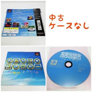 プレイステーション(PlayStation)の中古 PSソフト それいけ×ココロジー(ケースなし)(家庭用ゲームソフト)
