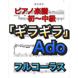 ピアノ楽譜 初〜中級 「ギラギラ」Ado(ポピュラー)