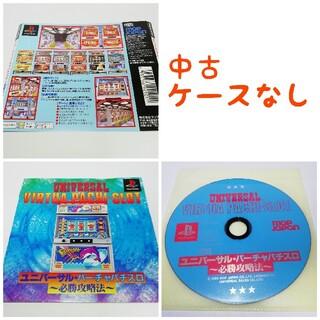 プレイステーション(PlayStation)の中古 PSソフト ユニバーサル・バーチャパチスロ~必勝攻略法~(ケースなし)(家庭用ゲームソフト)