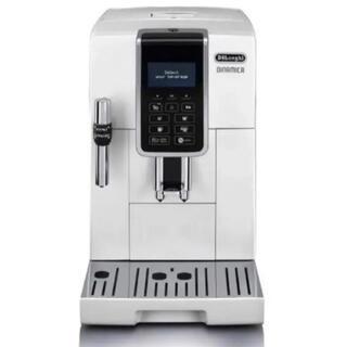 DeLonghi - 全自動コーヒーマシン ディナミカ ECAM35035W 新品未開封