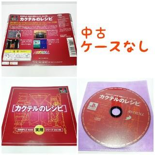 プレイステーション(PlayStation)の中古 PSソフト カクテルのレシピ SIMPLE1500(ケースなし)(家庭用ゲームソフト)