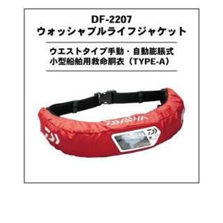 DAIWA - ダイワ ウォッシャブルライフジャケットDF_2207