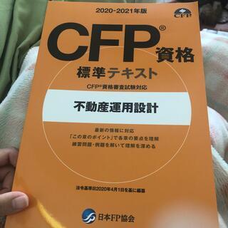 タックシュッパン(TAC出版)のCFP資格標準テキスト 不動産運用設計 日本FP協会(語学/参考書)