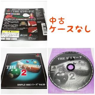 プレイステーション(PlayStation)の中古 PSソフト THE ビリヤード2 SIMPLE1500(ケースなし)(家庭用ゲームソフト)