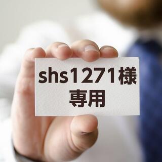 shs1271様専用(オーダーメイド)