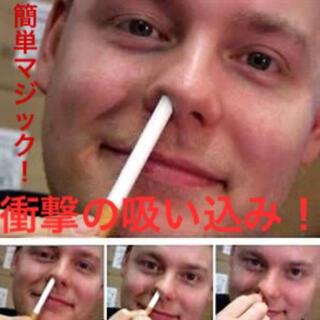 【衝撃の吸い込み!】Cigarette up nose 鼻タバコ(トランプ/UNO)
