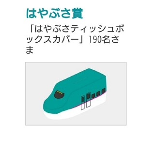 JR - プレゼントキャンペーン はやぶさ賞 はやぶさティッシュボックスカバー