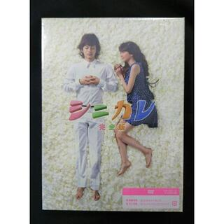 キスマイフットツー(Kis-My-Ft2)のシニカレ完全版 DVD-BOX(日本映画)