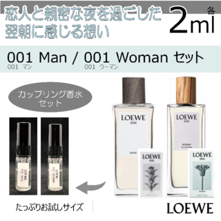 LOEWE - 【恋人とペアで】ロエベ 001MAN/001WOMAN 各2ml