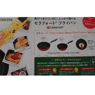 キョウセラ(京セラ)の京セラ セラフォート フライパン 5点セット(鍋/フライパン)