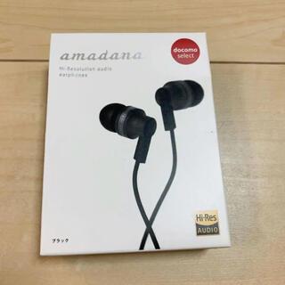 アマダナ(amadana)のdocomo ハイレゾイヤホン AMADANA コラボモデル ブラック(ヘッドフォン/イヤフォン)