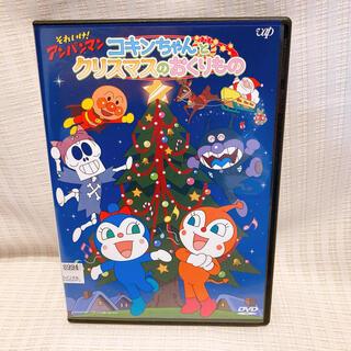 アンパンマン - DVD それいけ! アンパンマン コキンちゃんとクリスマスのおくりもの
