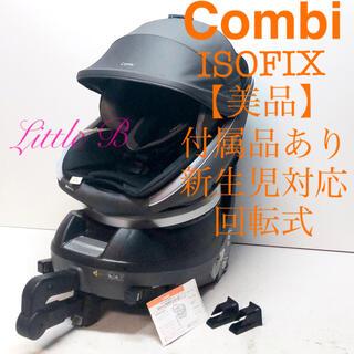 combi - 【美品】コンビ*付属品あり*ISOFIX対応*新生児〜回転式チャイルドシート